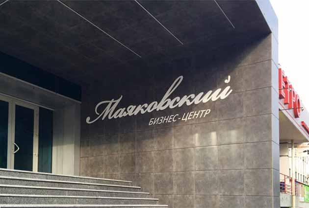 Центральный вход в административное здание медициского центра Медкорд