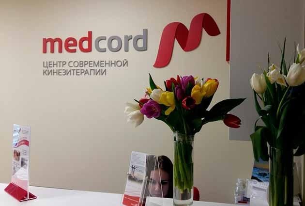 Приемная медицинского центра Медкорд на втором этаже